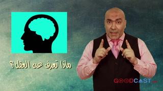 007 | كبر دماغك | كيف تتعلم أي مهارة جديدة؟