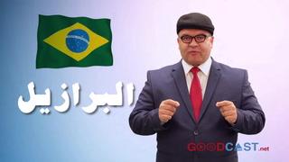 0012  ببساطة مع مصطفي شاهين | الحلقة 12 | البرازيل: قصة نجاح شعب