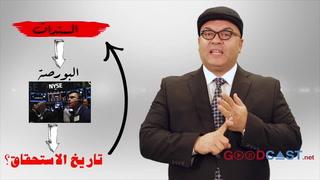 007 ببساطة مع مصطفي شاهين | الحلقة 7 | ايه الفرق بين السندات والأسهم؟