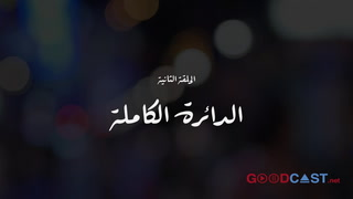 امتلك قلبك مع ياسمين مجاهد | الحلقة 2 | الدائرة الكاملة