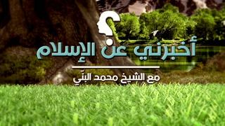 أخبرني عن الإسلام الحلقة الأولى الجزء 5/3