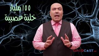 009 | كبر دماغك | الفشل طريق النجاح