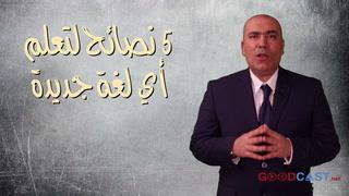 010 | كبر دماغك | ٥ خطوات لتعلم أي لغة