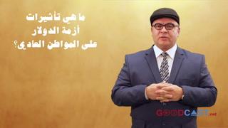 0010 ببساطة مع مصطفي شاهين | الحلقة 10 | ايه أسباب أزمة الدولار في مصر؟
